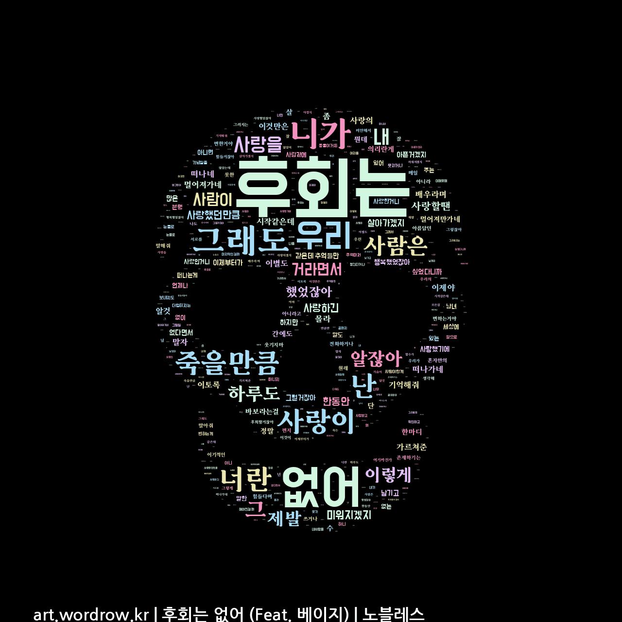 워드 아트: 후회는 없어 (Feat. 베이지) [노블레스]-74